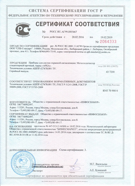 Сертификат металлодетектор АРКА
