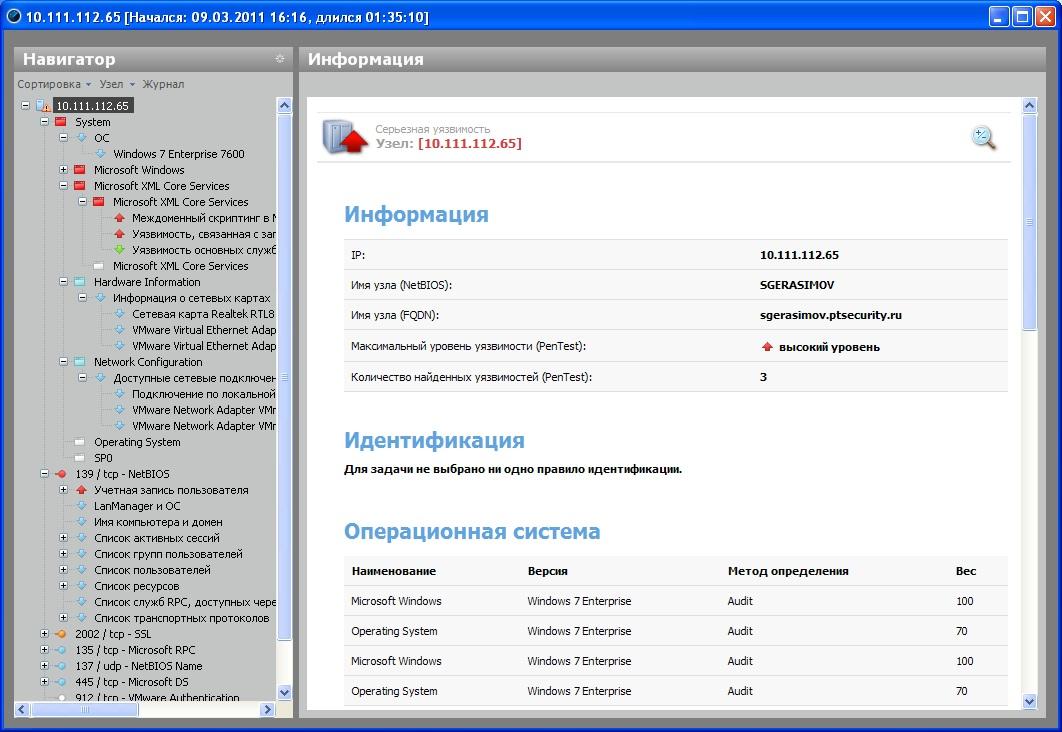 Окно документа сканирования XSpider 7.8