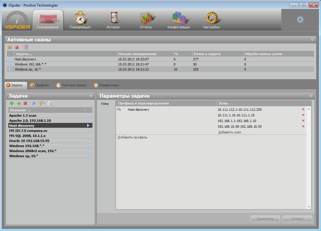 Окно управления сканированиями XSpider 7.8