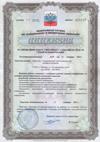 Лицензия Федеральной службы