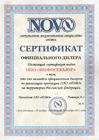 Сертификат NOVO