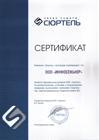 Сертификат Сюртель